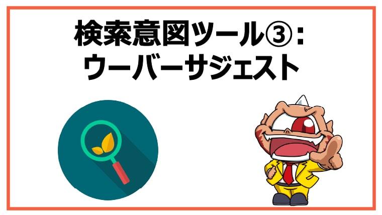 検索意図ツール③:ウーバーサジェスト
