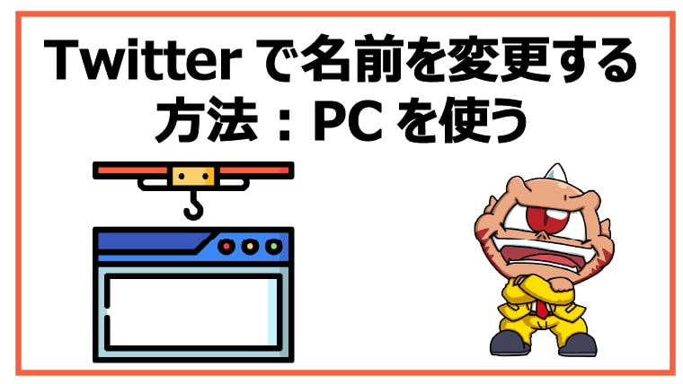 Twitterで名前を変更する方法:PCを使う