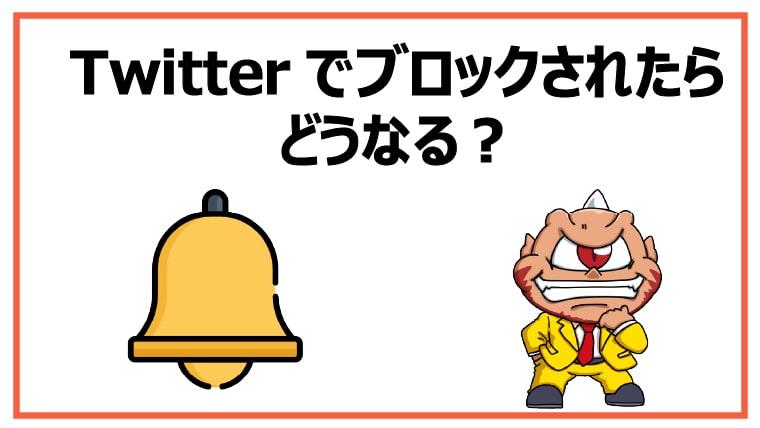 Twitterでブロックされたらどうなる?