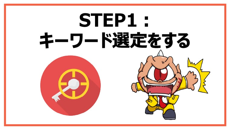 STEP1:キーワード選定をする