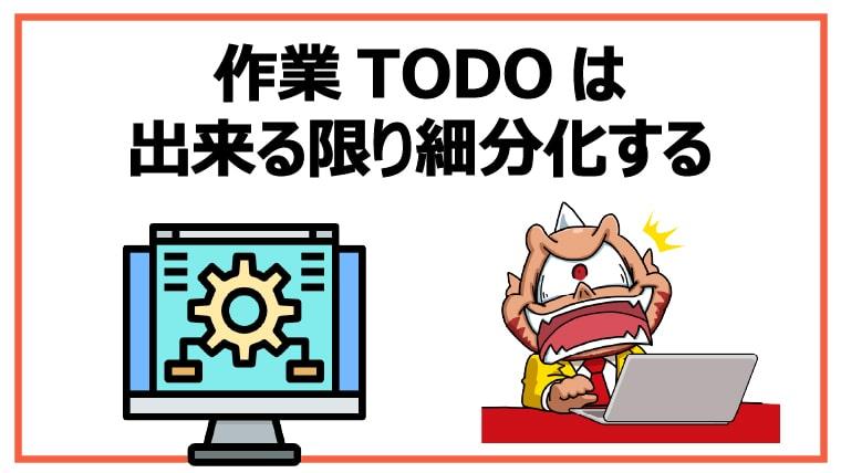 作業TODOは出来る限り細分化する