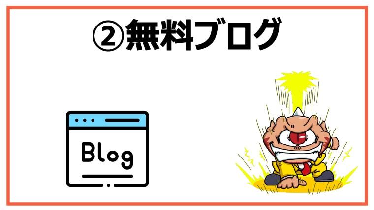 ②無料ブログ