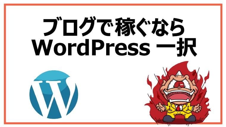 ブログで稼ぐならWordPress一択