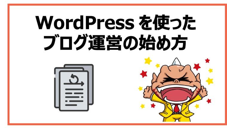 WordPressを使ったブログ運営の始め方
