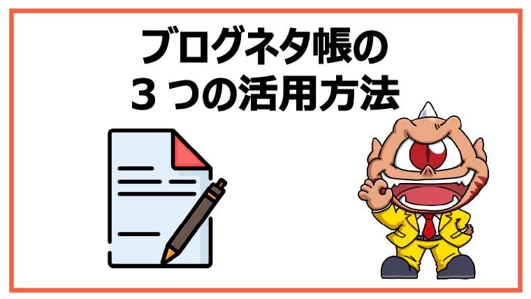 ブログネタ帳の3つの活用方法