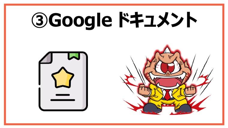 ③Googleドキュメント