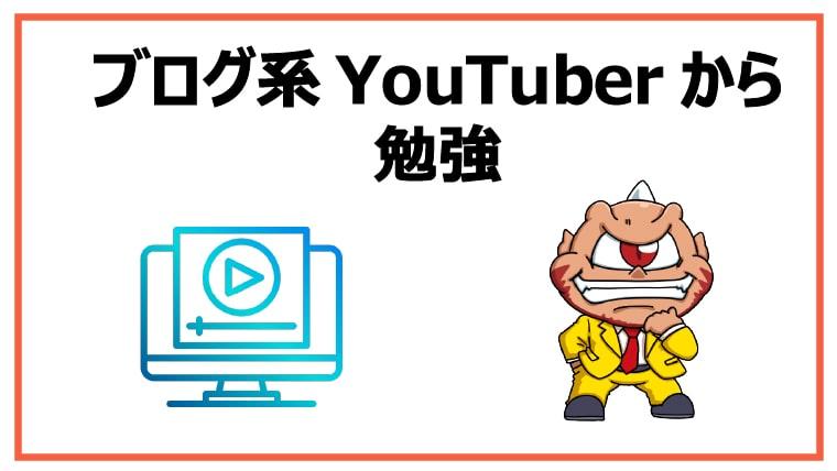 ブログ系YouTuberから勉強