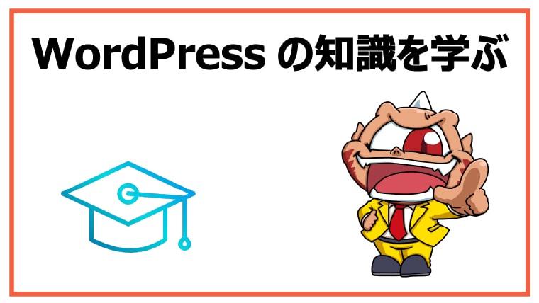 Wordpressの知識を学ぶ