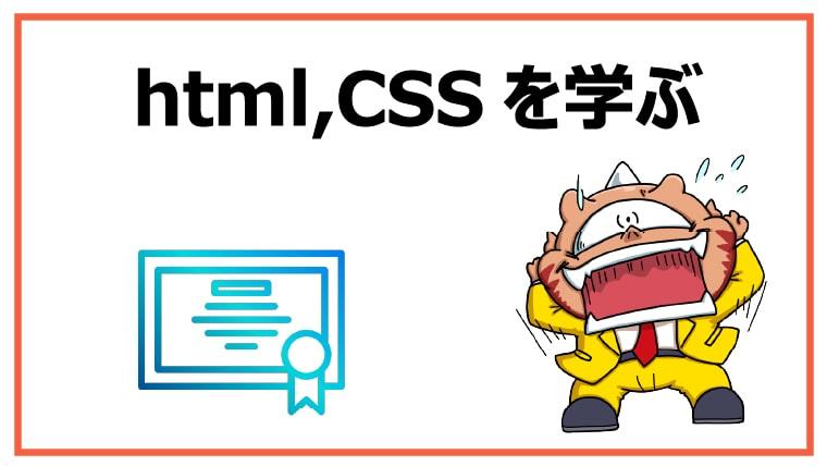 html,CSSを学ぶ