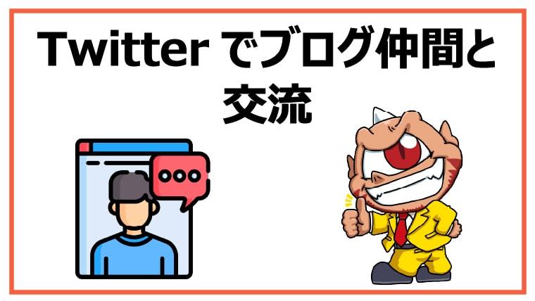 Twitterでブログ仲間と交流