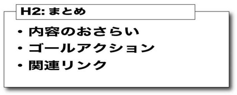 【まとめパート】で読者に行動をおこさせる書き方テンプレート