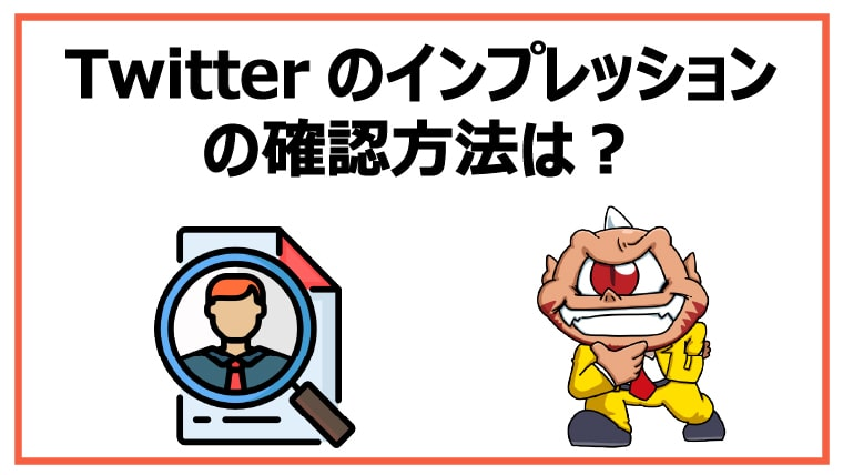 Twitterのインプレッションの確認方法は?