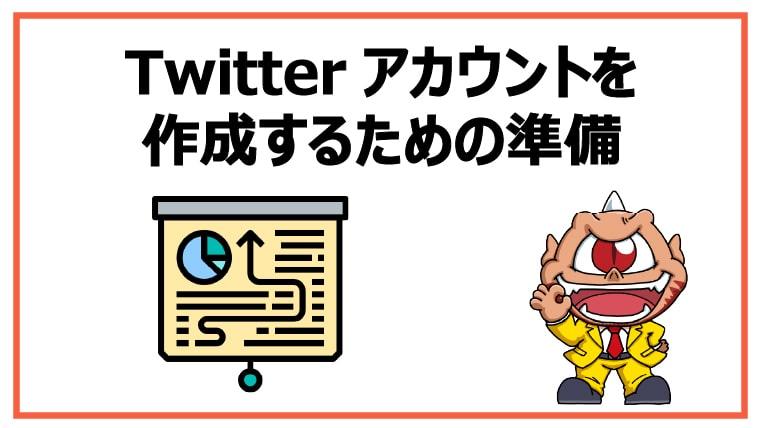 Twitterアカウントを作成するための準備