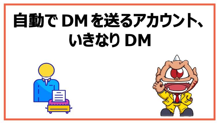 自動でDMを送るアカウント、いきなりDM