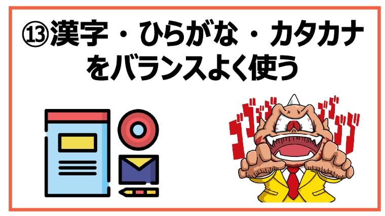 ⑬漢字・ひらがな・カタカナをバランスよく使う