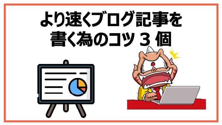 より速くブログ記事を書く為のコツ3個【スピードUP術】