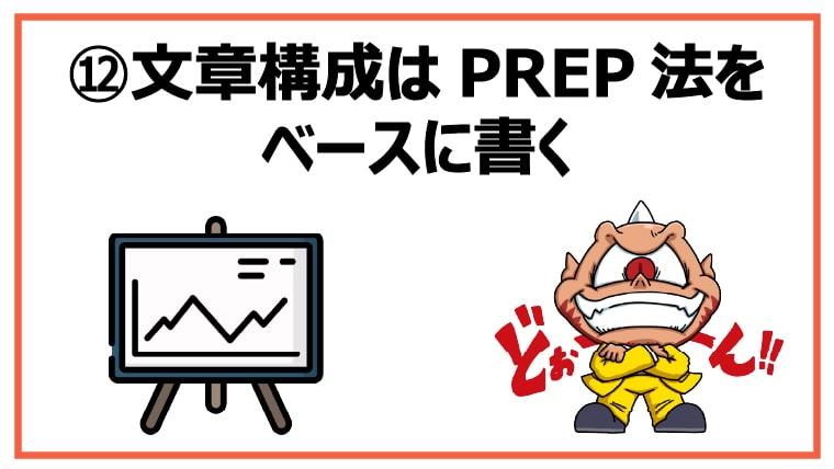 ⑫文章構成はPREP法をベースに書く