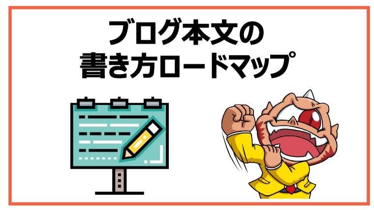 ブログ本文の書き方ロードマップ
