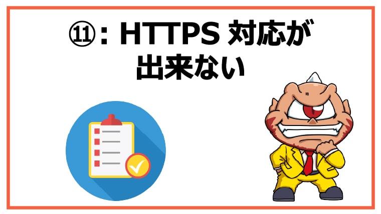 ⑪:HTTPS対応が出来ない