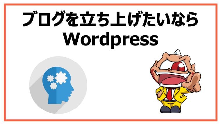 ブログを立ち上げたいならWordpress【初心者向け60分で始める7step】