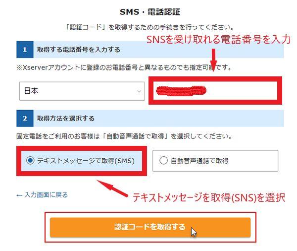6.SMS認証・電話認証