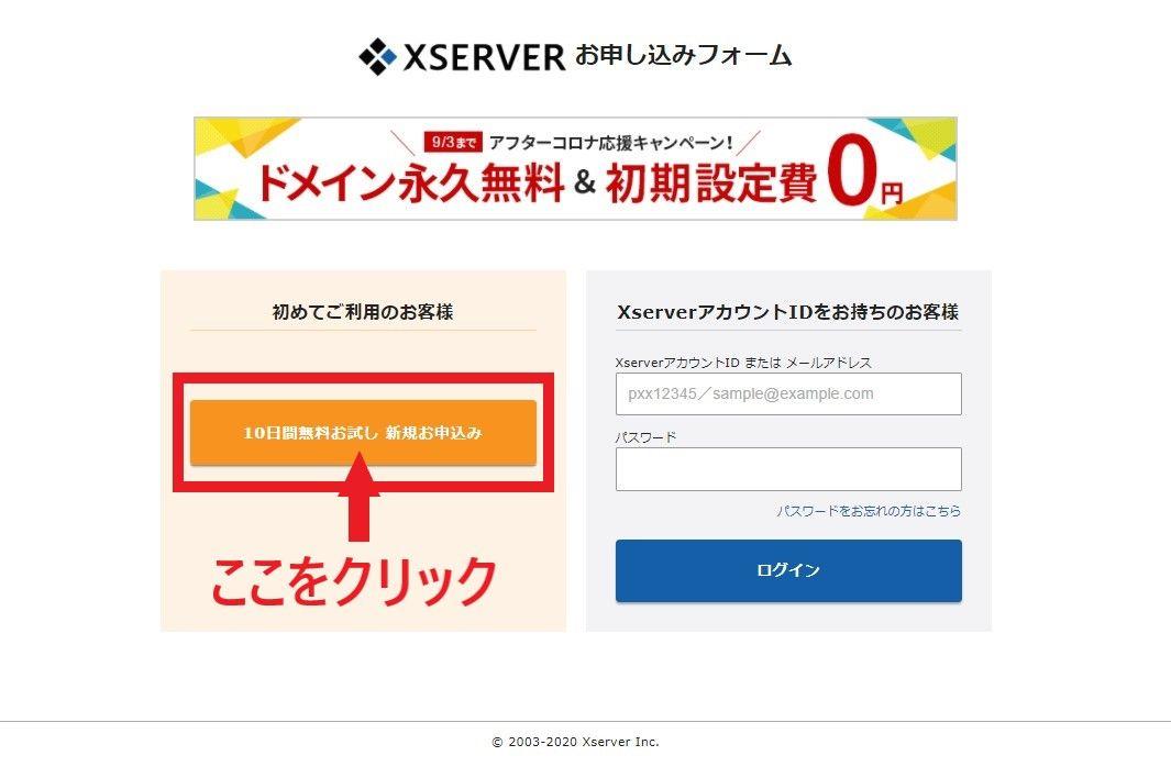 1.エックスサーバー(Xserever)の申し込み