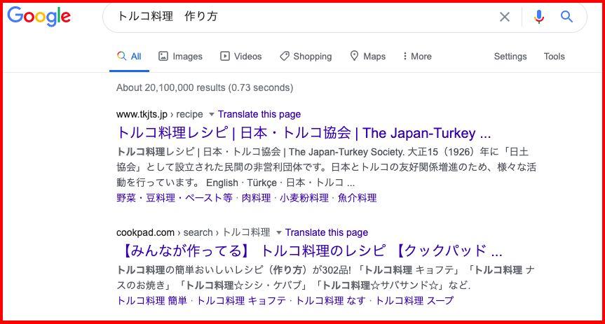 検索意図の分類④:Buyクエリ