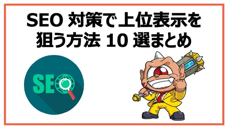 SEO対策で上位表示を狙う方法10選まとめ