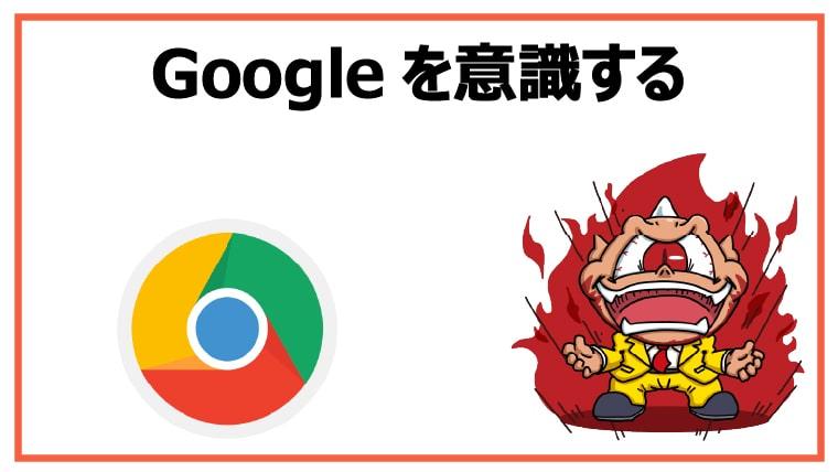 Googleを意識する