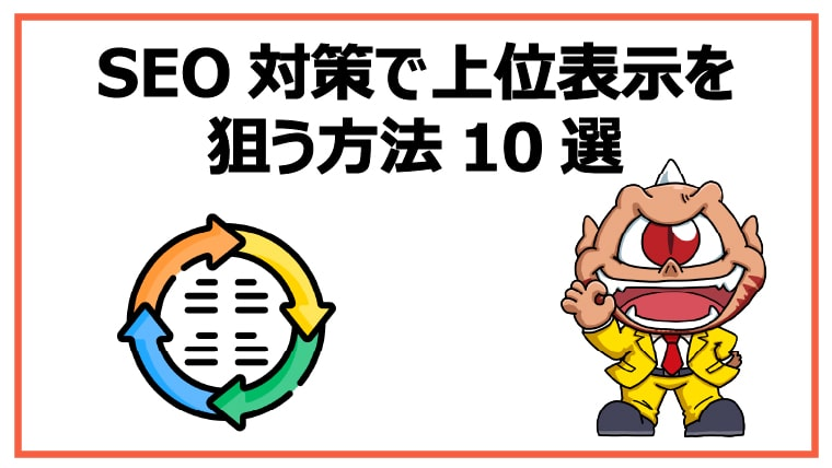 SEO対策で上位表示を狙う方法10選