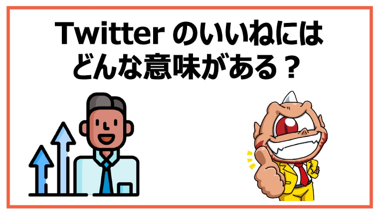 Twitterのいいねにはどんな意味がある?【いいねをつける3つの基準】