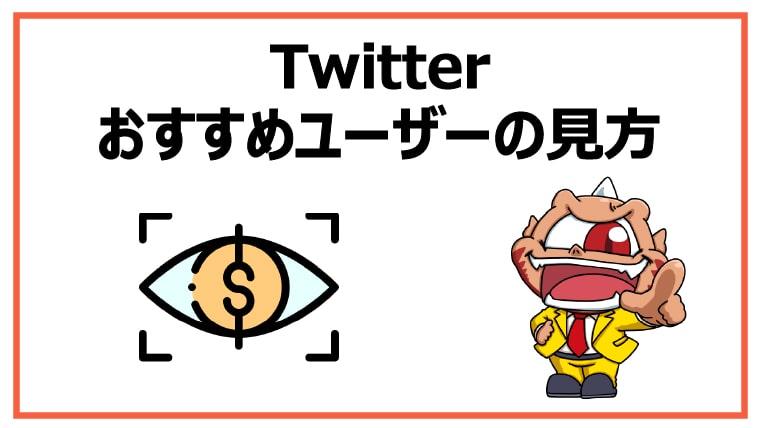Twitterおすすめユーザーの見方【表示される場所】