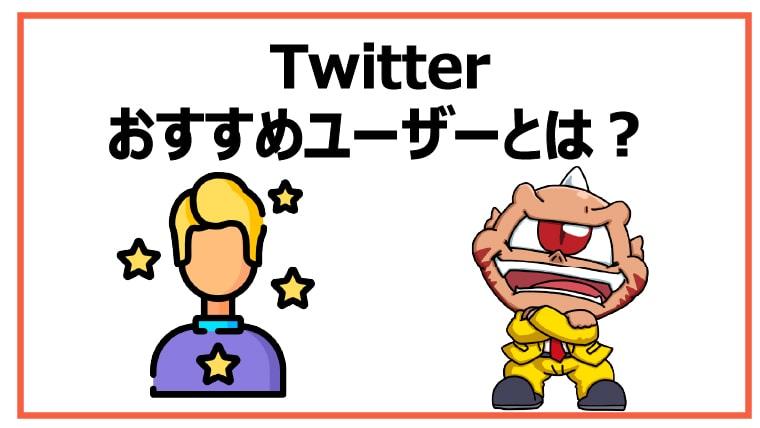 Twitterおすすめユーザーとは?