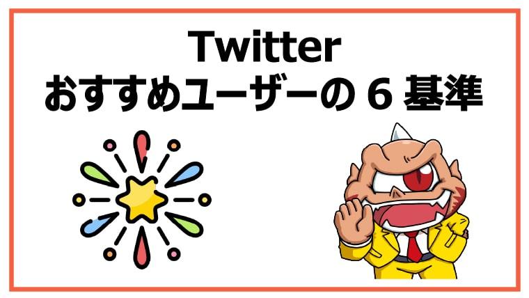 Twitterおすすめユーザーの6基準【Twitter公式より参照】