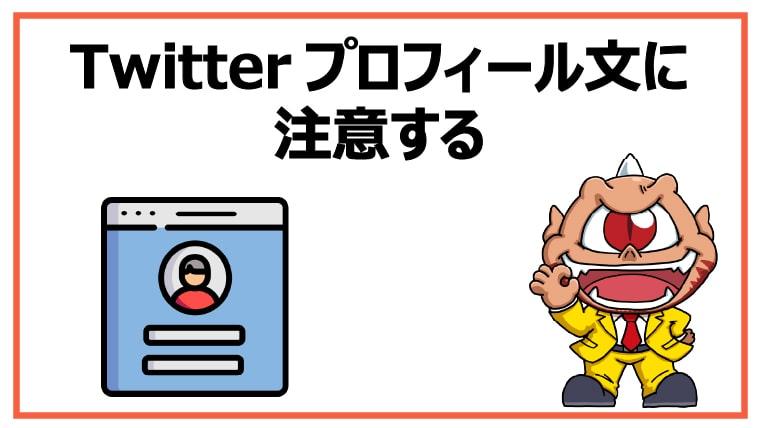 Twitterプロフィール文に注意する