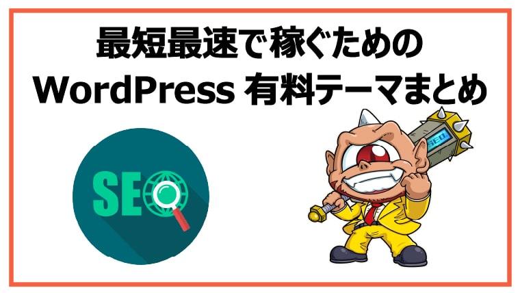 最短最速で稼ぐためのWordPress有料テーマまとめ
