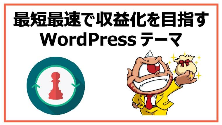 最短最速で収益化を目指すためのWordPressテーマ