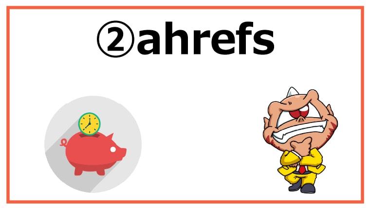 ②ahrefs