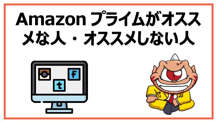 Amazonプライムがオススメな人・オススメしない人