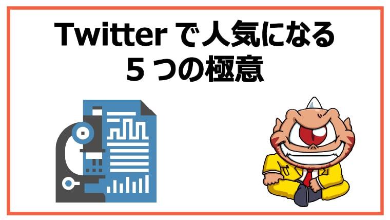 Twitterで人気になる5つの極意