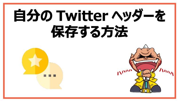 <自分のTwitterヘッダーを保存する方法>