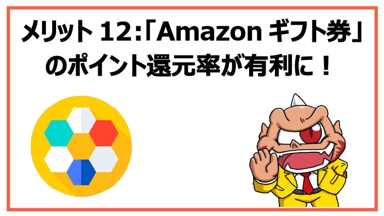 Amazonプライムのメリット12:「Amazonギフト券」のポイント還元率が有利に!