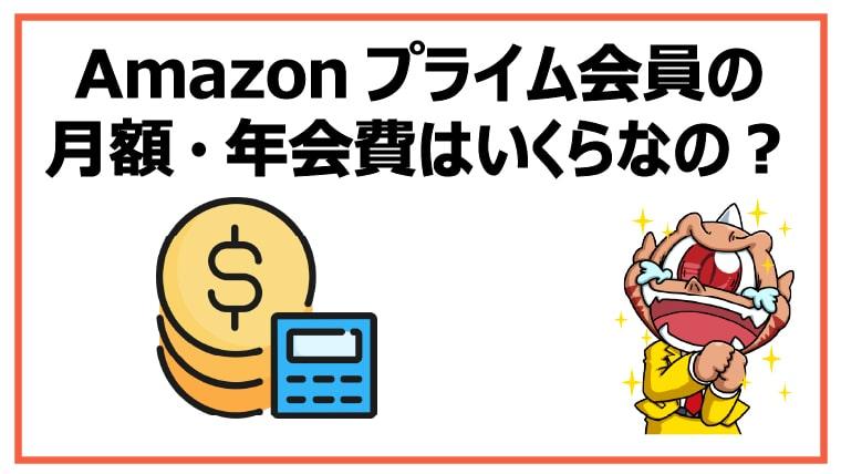 Amazonプライム会員の月額・年会費はいくらなの?