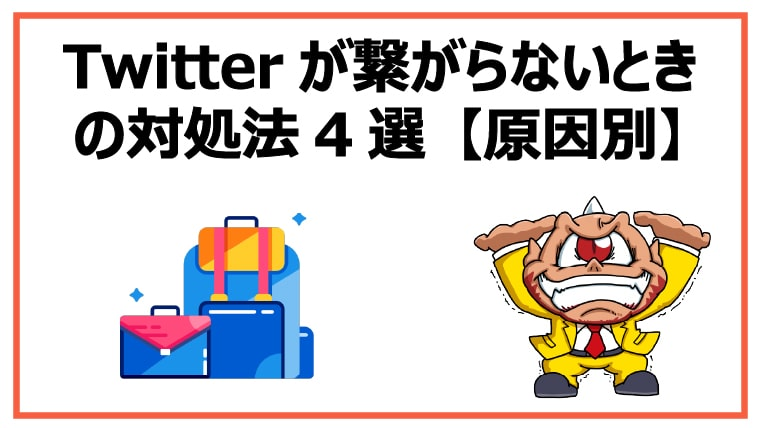 Twitterが繋がらないときの対処法4選【原因別】