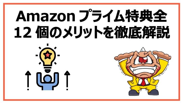 Amazonプライム特典全12個のメリットを徹底解説