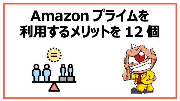 Amazonプライムを利用するメリットを12個をアマプラ歴5年の私が紹介