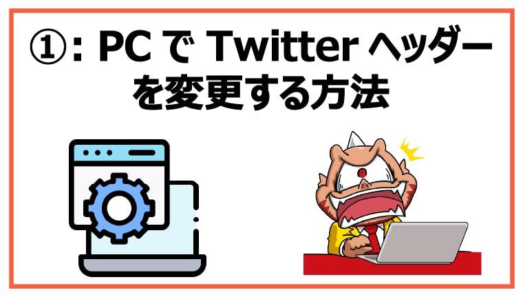 <①:PCでTwitterヘッダーを変更する方法>