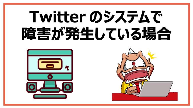 Twitterのシステムで障害が発生している場合