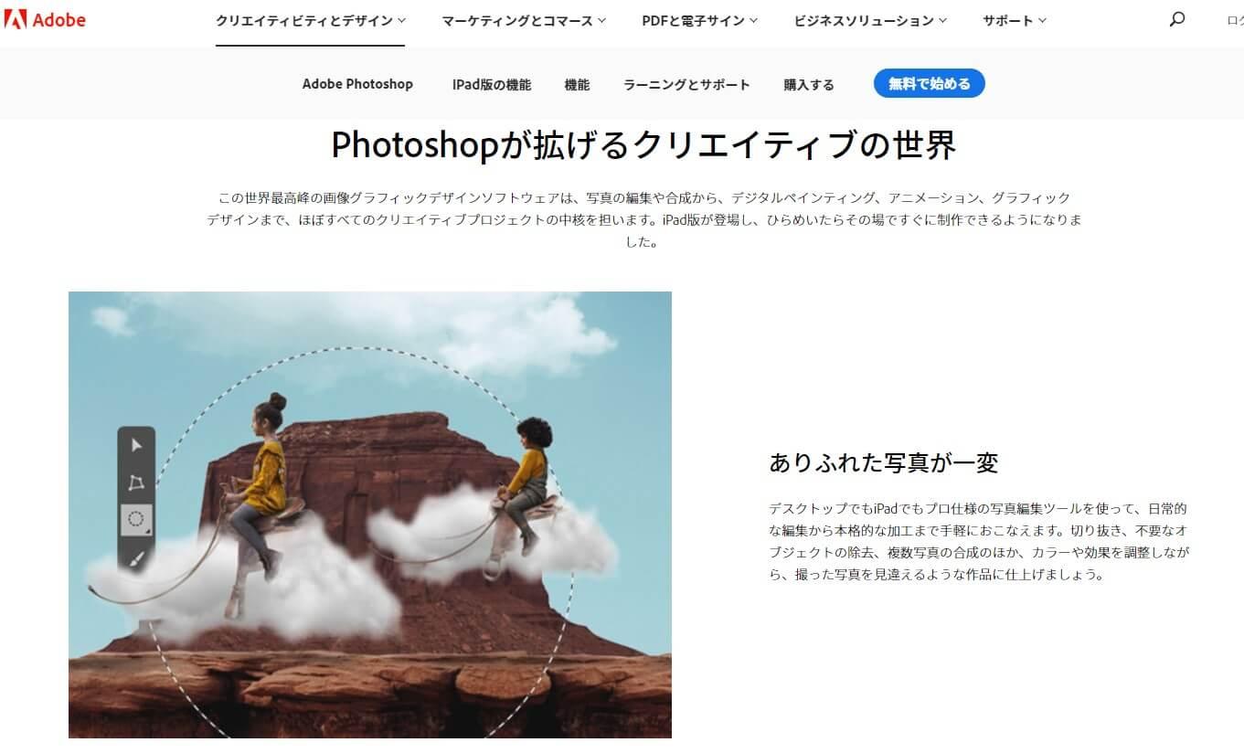 ②:Photoshop