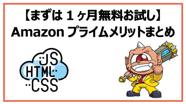 【まずは1ヶ月無料お試しをしよう】Amazonプライム会員のメリットまとめ